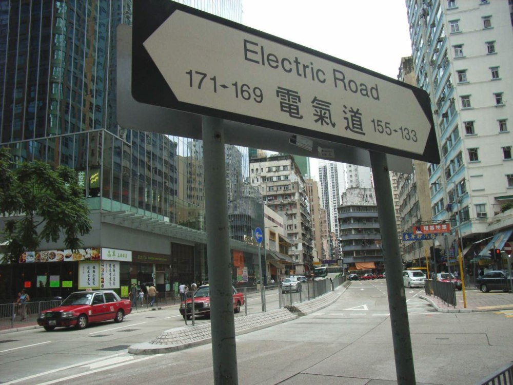 HK_North_Point_Electric_Road_169